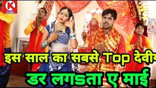 #Superhit_devigeet।।डर लगsता ए माई-Akhilesh Akela का एक अलग तरह का गाना।।Dar lagata ye mai।।Akhilesh