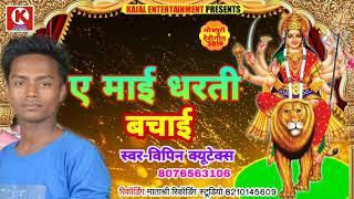 इस नवरात्री का सबसे अलग गाना।Vipin Cutex।।ए माई धरती बचाई।अलग अंदाज में जबरदस्त देवीगीत।Topnavratri.