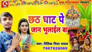 छठ घाट पे जान भुलाईल बा।।Ritik Piya Yadav।।New_chhath_geet_2019