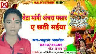छोटा गायक।।अनुराग अनमोल।।का जबरदस्त छठ गीत।।Beta mangi anchara pasar।Anurag Anmol new chhath song.