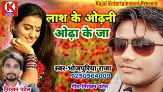 #Bhojpuriya_Raja New song।।हमारा लाश के ओढनी ओढा के जा।।Superhit bhojpuri Song 2020.