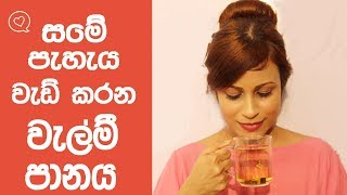 Licorice Tea For Skin Lightening And Healthy Hair