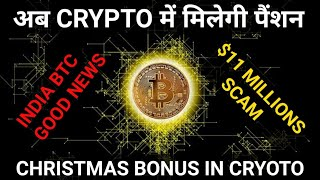 BITCOIN LOVERS के लिए आयी अच्छी खबर, Pension & Christmas Bonus in Crypto