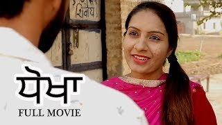 Dhokha | ਧੋਖਾ | Latest Punjabi Full Movies 2019 | Outline Media Net Films