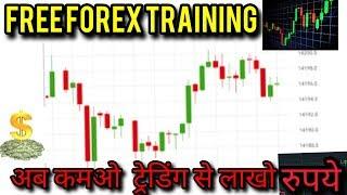 FOREX CLASS PART-5 || फोरेक्स ट्रेडिंग करने से पहले यह वीडियो देखिये