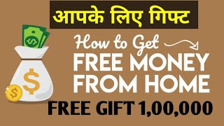 FREF 100000, WATCH THIS VIDEO FOR THIS BIGGEST GIFT || घर बैठे पैसे कमायें