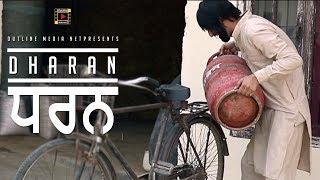 Dharan | ਧਰਨ | Latest Punjabi Full Movies 2019 | Outline Media Net Films