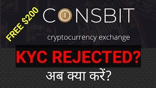 पाओ $200 फ्री सिर्फ यह करिये || COINSBIT.IO FULL KYC PROCESS WITH MONEY GROWTH TEAM || CNB 2000 FREE
