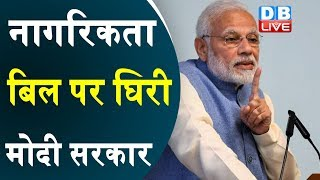नागरिकता बिल पर घिरी Modi सरकार | Rahul-Akhilesh -RJD सरकार पर बरसे |#DBLIVE