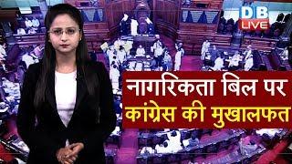 नागरिकता बिल पर कांग्रेस की मुखालफत | ये बिल संविधान की नींव पर अघात- Anand Sharma  |