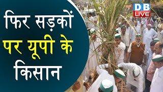 फिर सड़कों पर UP के Farmers | Farmers ने Yogi सरकार के खिलाफ की नारेबाजी |#DBLIVE
