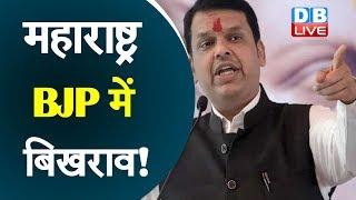 Maharashtra BJP में बिखराव!  Maharashtra में BJP के दिग्गज ओबीसी नेता नाराज |#DBLIVE