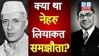 क्या था नेहरू—लियाकत समझौता ? कब किए गए थे समझौते पर हस्ताक्षर |#DBLIVE