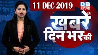 दिनभर की बड़ी ख़बरें   din bhar ki khabar   Hindi News India  Top News   latest news, CAB #DBLIVE