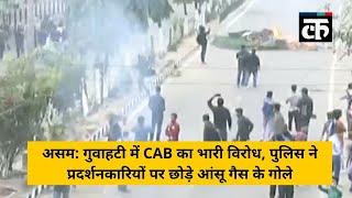 असम: गुवाहटी में CAB का भारी विरोध, पुलिस ने प्रदर्शनकारियों पर छोड़े आंसू गैस के गोले