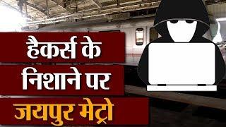 Jaipur Metro आई हैकर्स के निशाने पर...मेट्रो प्रशासन हुआ पूरी तरह अलर्ट !