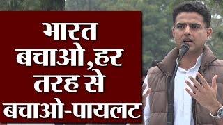 Delhi कूच से पहले Sachin Pilot ने  मोदी सरकार के खिलाफ खोला बडा़ मोर्चा !