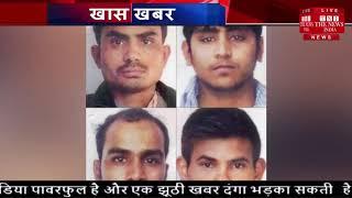 Nirbhaya Case // THE NEWS INDIA