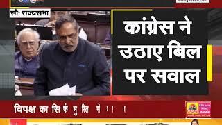 नागरिकता बिल पर राज्यसभा में घमासान, आनंद शर्मा बोले- क्या पूरे भारत में डिटेंशन सेंटर बनेंगे?