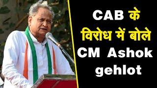 CAB के विरोध में बोले CM Ashok gehlot