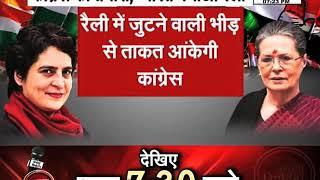 RAJNEETI ||योगी सरकार के खिलाफ #CONGRESS का बिगुल || #JANTATV