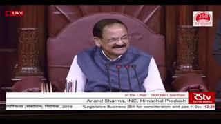LIVE: Anand Sharma Remarks |  The Citizenship Amendment Bill