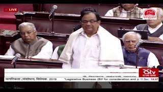 LIVE: P. Chidambaram Remarks | Citizenship Amendment Bill 2019