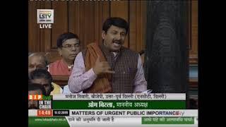 Shri Manoj Kumar Tiwari raising 'Matters of Urgent Public Importance' in Lok Sabha: 11.12.2019