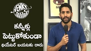 Naga Chaitanya Emotional Words About Venky Mama Movie | Naga Chaitanya Exclusive Interview