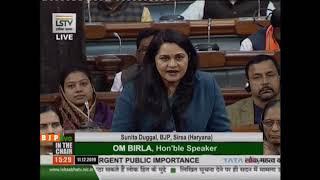 Smt. Sunita Duggal raising 'Matters of Urgent Public Importance' in Lok Sabha: 11.12.2019