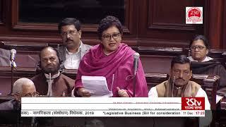 Parliament Winter Session 2019 | Wansuk Syiem's Remarks | The Citizenship Amendment Bill, 2019