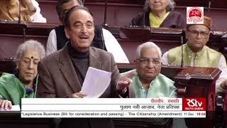 Ghulam Nabi Azad | Ghulam Nabi Azad's Remarks | The Citizenship Amendment Bill, 2019