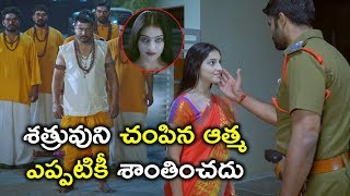 శత్రువుని చంపిన ఆత్మ ఎప్పటికీ శాంతించదు | Law Telugu Movie Scenes | Mouryani