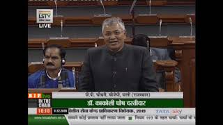 Shri P.P. Chaudhary on the International Financial Services Centres Authority Bill, 2019 in LS