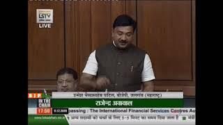 Shri Unmesh Bhaiyyasaheb Patil on the International Financial Services Centres Authority Bill, 2019