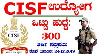 CISF Sports Quota Recruitment 2019 || Head Constable GD 300 Vacancy || Top Kannada Tv