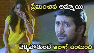 ప్రేమించిన అమ్మాయి వెళ్ళిపోతుంటే | Watch Hyderabad Love Story Full Movie on Youtube