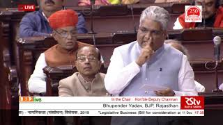 Shri Bhupender Yadav on the Citizenship (Amendment) Bill, 2019 in Rajya Sabha: 11.12.2019