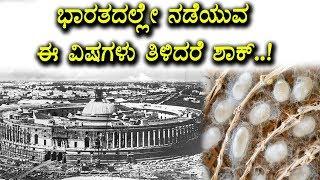 ನಮ್ಮ ಸುತ್ತಮುತ್ತಲಿನ ಆಶ್ಚರ್ಯಕರ ಸಂಗತಿಗಳು ಇವು || Kannada Unknown Facts