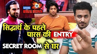 Bigg Boss 13 | Paras To ENTER House Before Siddharth; Here's Why | SECRET ROOM | BB 13 Latest Update