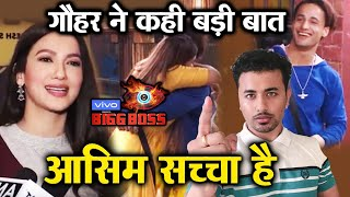 Bigg Boss 13 | Gauhar Khan CALLS Asim Riaz REAL PERSON; Here's Why | BB 13 Latest video