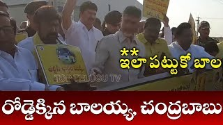 Chandrababu Naidu & Balakrisha Protest On APSRTC BUS Charges Inflate | Top Telugu TV