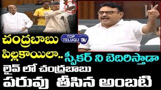 MP Ambati Raidu Bigg Counter to Chandrababu Naidu | AP Assembly Live Today | TDP | YSRCP | AP News