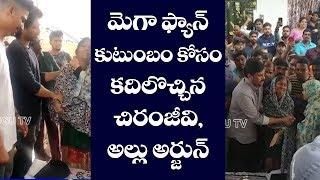 Megastar And Allu Arjun Meets Mega fan Noor Mohammad Family | Mega Fan Noor Mohammad Passed Away