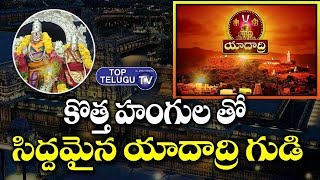 కొత్త హంగుల తో సిద్దమైన యాదాద్రి గుడి | Yadagirigutta Temple New Look | CM KCR | Telangana News