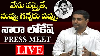 Nara Lokesh Press Meet LIVE | TDP Party | CM Jagan | Chandrababu | YCP Leaders | Top Telugu TV