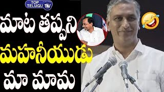 Minister Harish Rao Speech At Gajwel Over CM KCR | Telangana News | Bhageeradha | Top Telugu TV