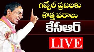 CM KCR LIVE | Inauguration of Mahathi Auditorium at Gajwel | Siddipet | Top Telugu TV