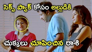 అల్లుడికి చుక్కలు చూపించిన రాశి | Sanjana Reddy Movie Scenes | Raasi