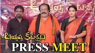 Ayyappa Kataksham Movie Press Meet || Bhavani HD Movies
